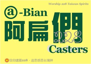 We're @-Bian Casters for Taiwan