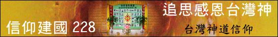 台灣神道信仰與宗教修行不同