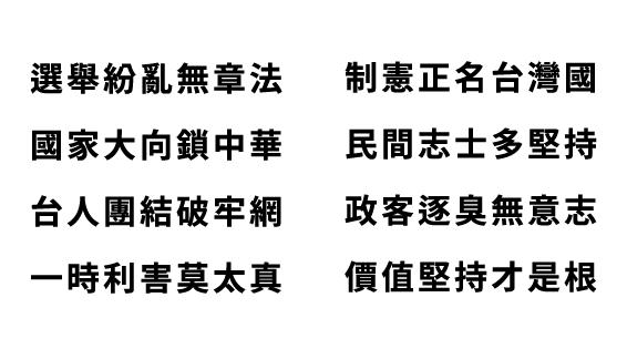 T來自台灣神的心得啟示(200)