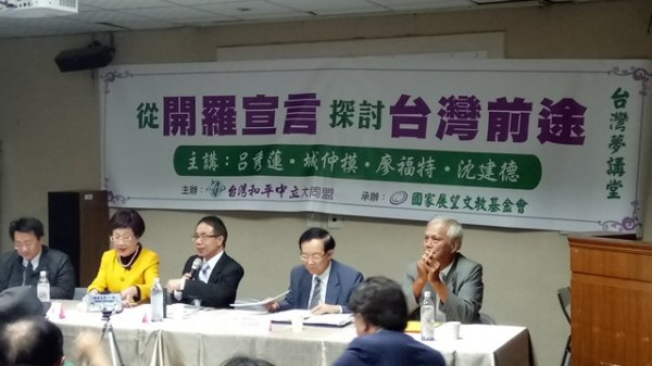 12-01 Explore the Future of Taiwan from the Cairo Declaration - Taiwan Dream Lecture Hall @ Taichung